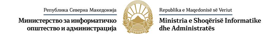 Министерството за информатичко општество и администрација